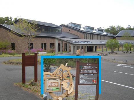 環境省 生物多様性センター 富士五湖自然保護官事務所に入館する時の建物外観をデジカメ写真撮影した