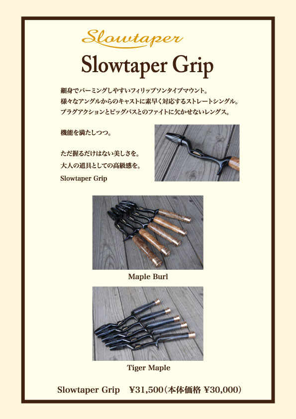 2012_SlowtaperGrip.jpg