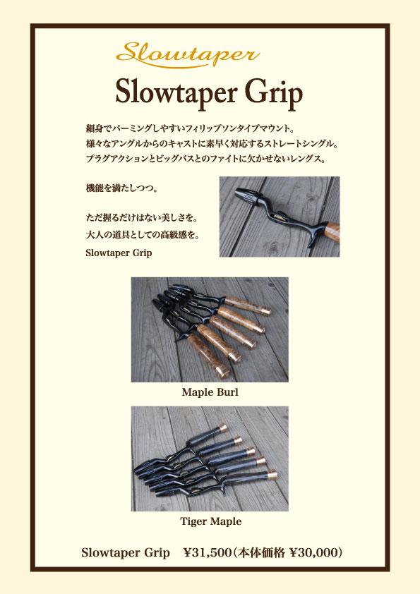 2012_SlowtaperGrip.jpg