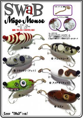 Migo_Mouse_orders.jpg