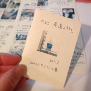 tamako_hon1.jpg