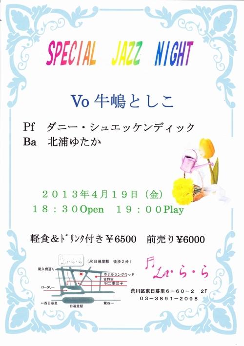 UshijimaLive20130419.jpg