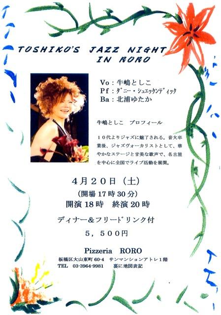 UshijimaLive20130420.jpg