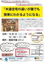 event20141018o_01.jpg