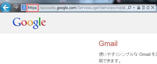 SSLのページ