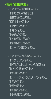 疾風迅雷_2