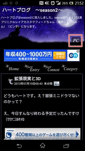 PC版アクセス