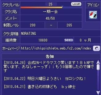 TWCI_2013_4_29_11_44_52-crop.jpg