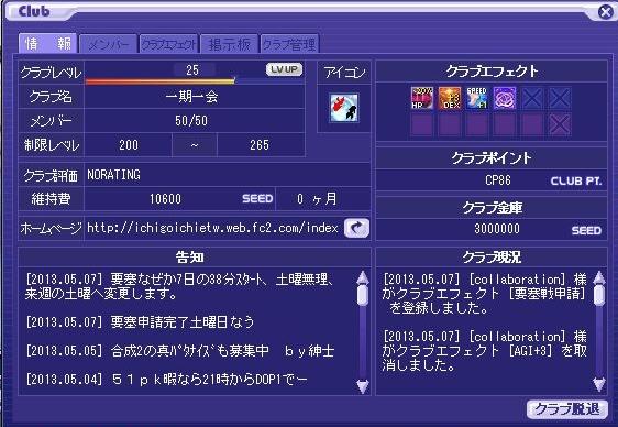TWCI_2013_5_8_18_15_24-crop.jpg