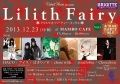 lilithfairy_flyer_20131223_b.jpg