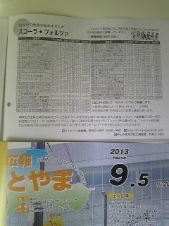 広報富山20130905