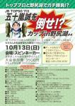 五十嵐カップ2013秋