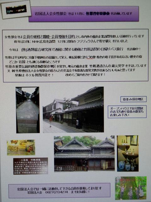 竹原研修の案内書