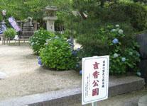 吉香公園 立札