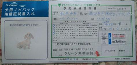 Rose5種ワクチン