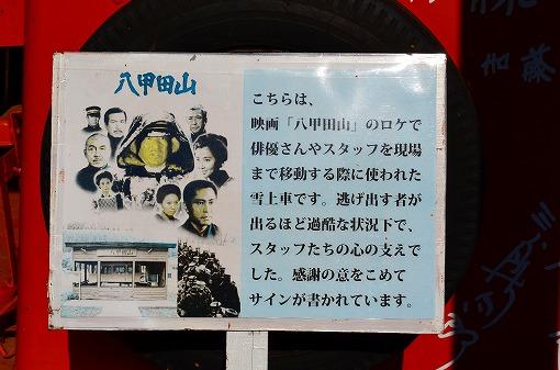 八甲田山01