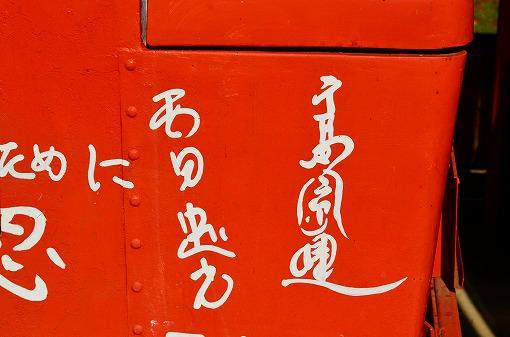 八甲田山02