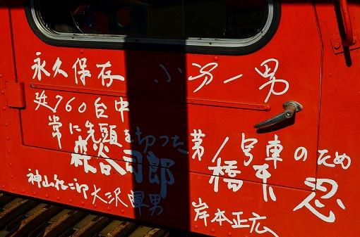 八甲田山03