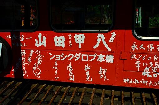 八甲田山04