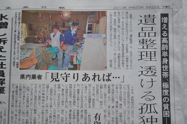 kiji1_20130822100927040.jpg