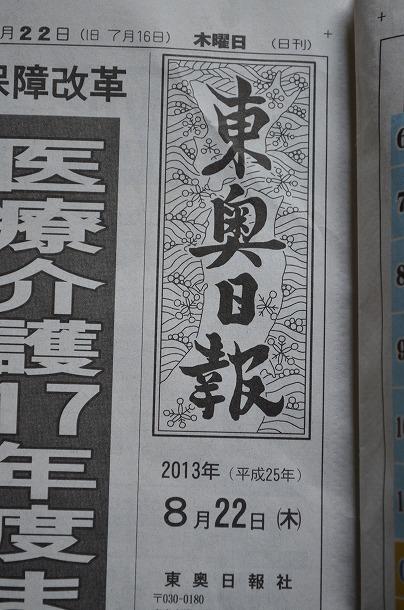 kiji3_201308221009329bb.jpg