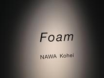 名和晃平foam3