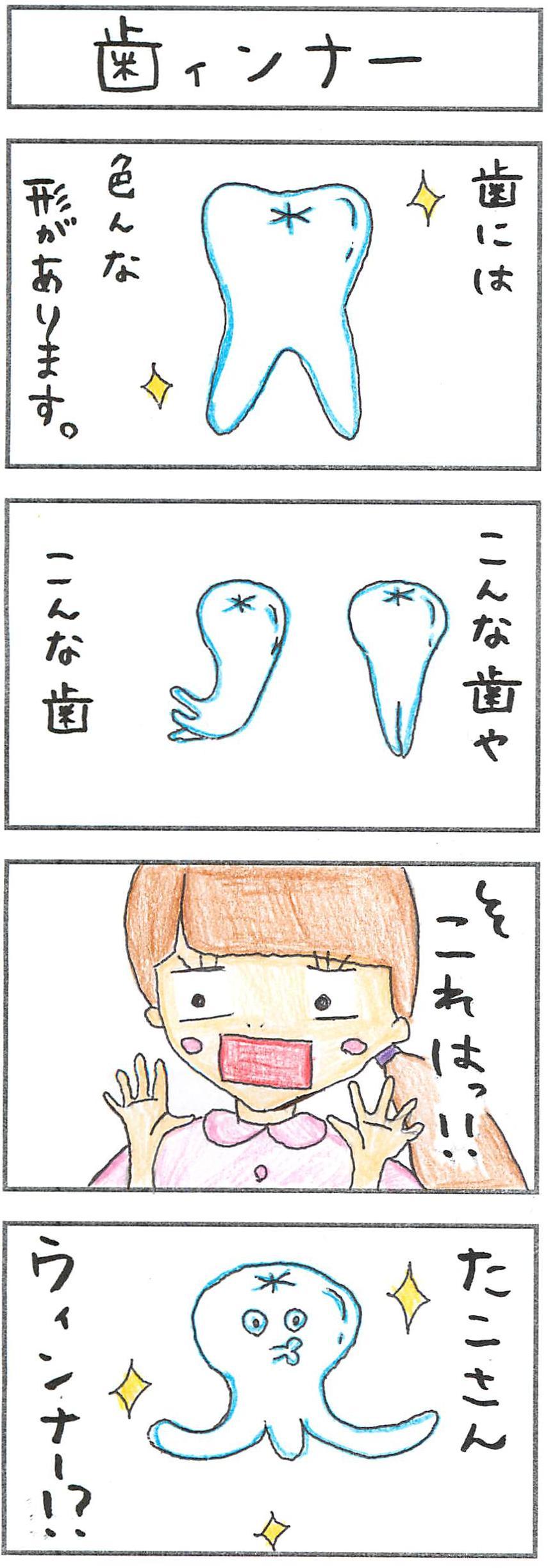 歯インナー