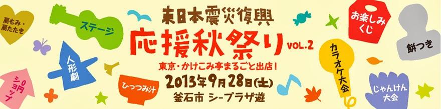 kamaishi-banner72.jpg