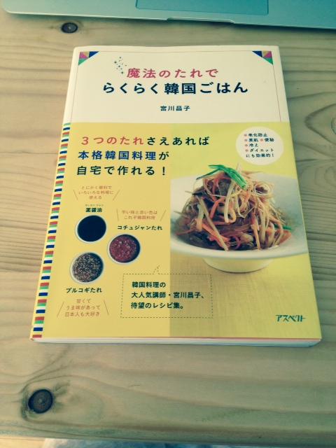 韓国料理 本