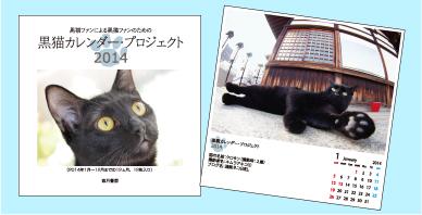 黒猫カレンダー2014