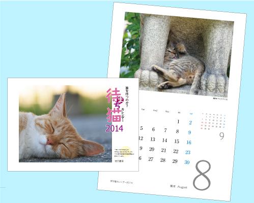 待ち猫カレンダー2014