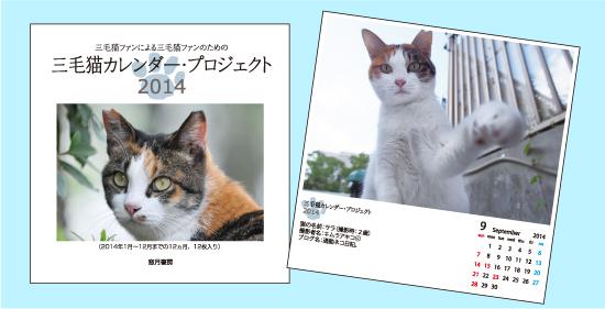 三毛猫カレンダー2014