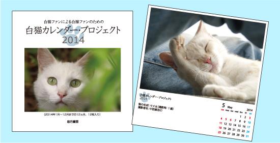 白猫カレンダー2014