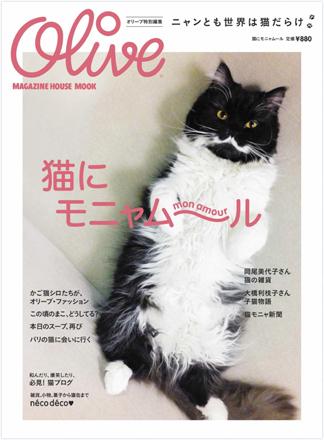 Olive特別編集 猫にモニャムール