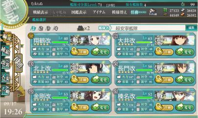 超安寧艦隊