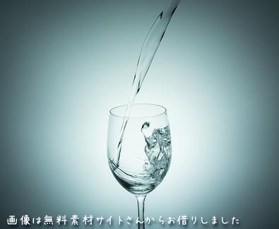 コップに水を
