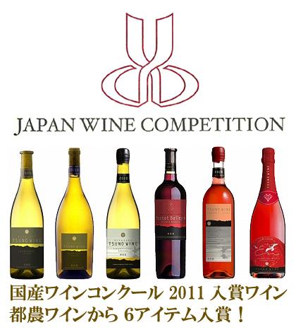 国産ワインコンクール2011 入賞ワインリスト