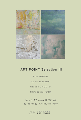 ART POINT Selection Ⅲ