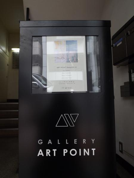 GALLERY ART POINT