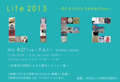 Life 2013展