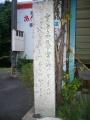 宇治川ラインポタ1