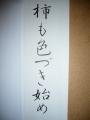 H26・10月号筆ペン部