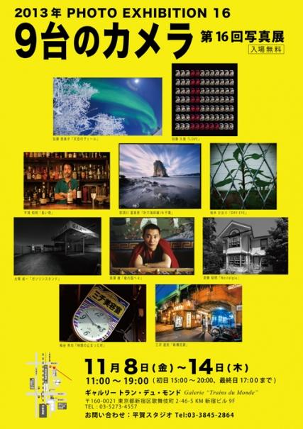 poster_2013_2.jpg