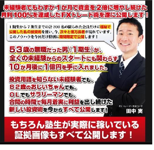 Mastery Style Trading Club 田中実 株式会社SKナレッジ 詐欺 レビュー ...