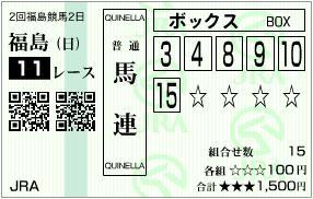 2013 ラジオNIKKEI賞 馬連