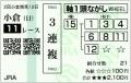2013 小倉2歳S 3連複