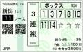 2013 新潟記念 3連複