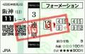 2013 セントウルS 3連単