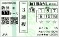 2013 ローズS 3連複