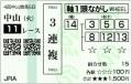 2013 セントライト記念 3連複